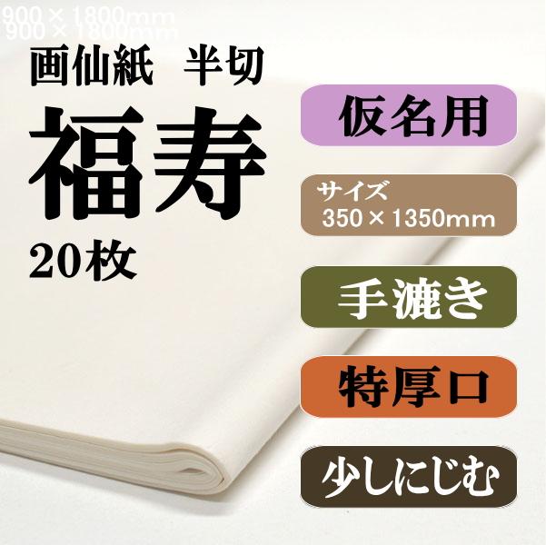 手漉き画仙紙 半切 福寿 20枚