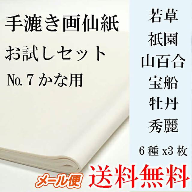 画仙紙お試しセットno.7