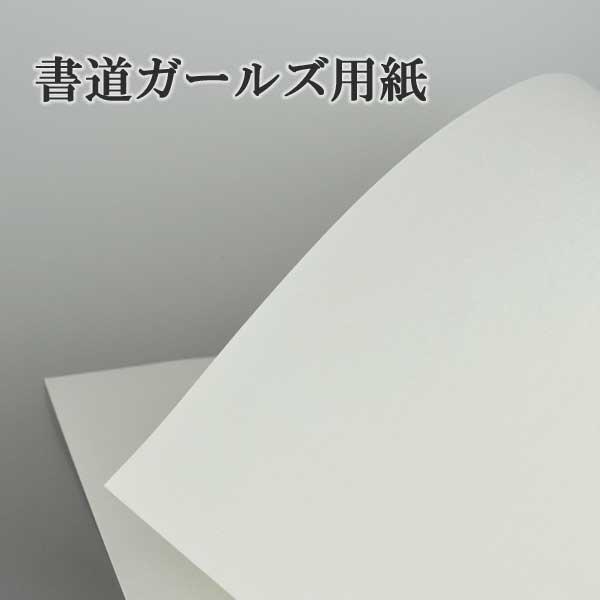 書道ガールズ用紙