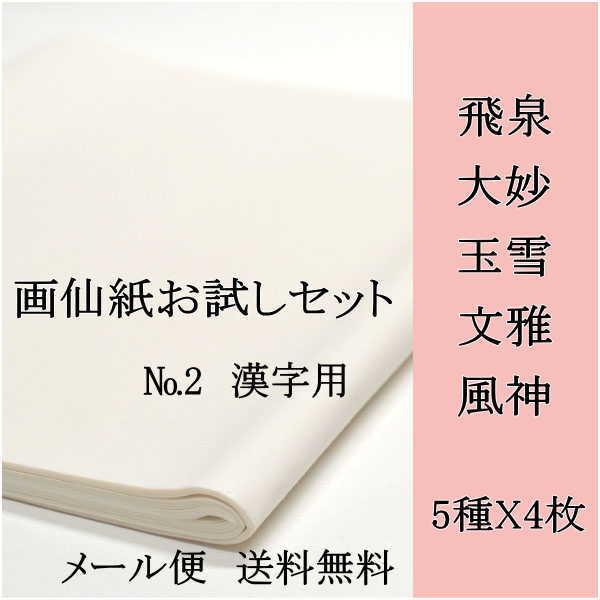 画仙紙お試しセット№2