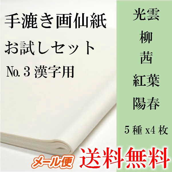 手漉き画仙紙おt飯セット3