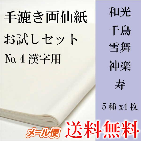 tesukigasennsiお試しセット4