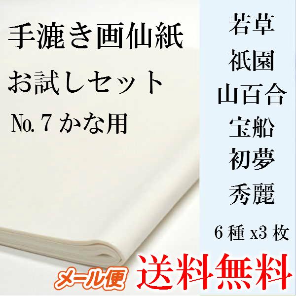 手漉き画仙紙お試しセット7