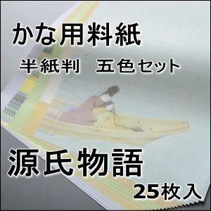 かな料紙 源氏物語 半紙