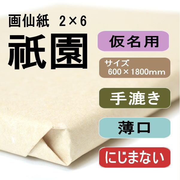 手漉き画仙紙26祇園