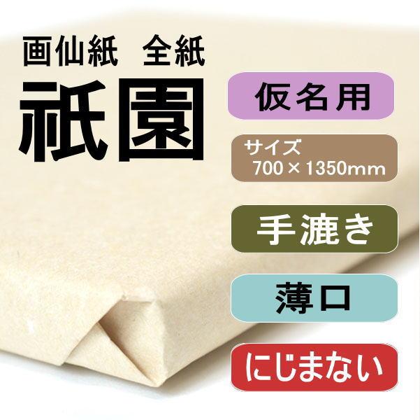 書道画仙紙全紙祇園100枚