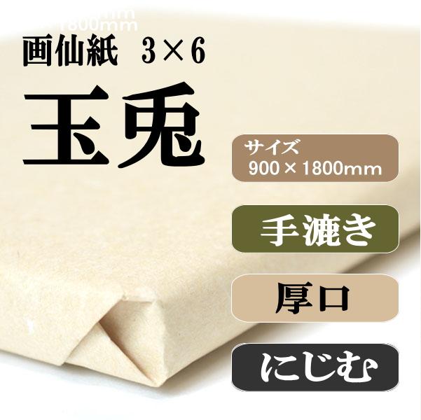 手漉き画仙紙 玉兎 3×6