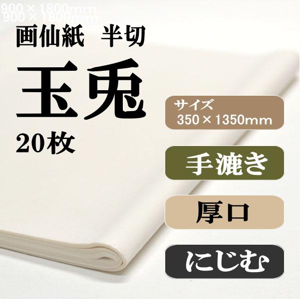 手漉き画仙紙 玉兎 20枚