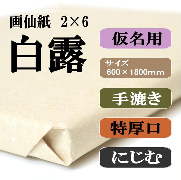 手漉き画仙紙 白露 2×6