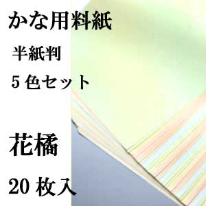 書道かな料紙花橘