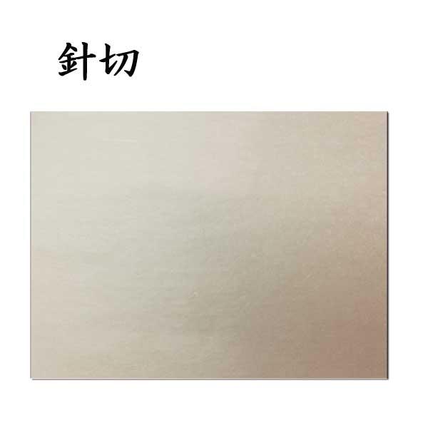 古典臨書用紙針切