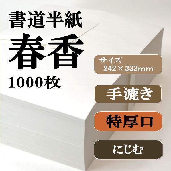 春香1000
