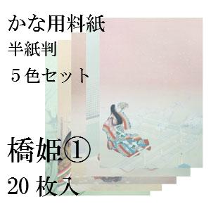 かな料紙 橋姫