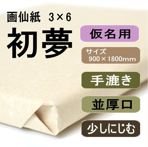 手漉き画仙紙36初夢