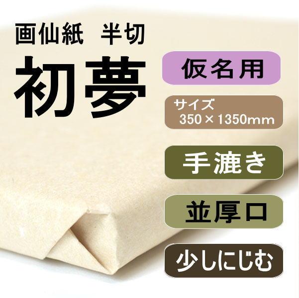 書道画仙紙初夢100枚