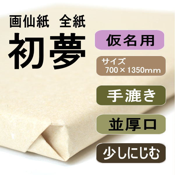 書道画仙紙初夢全紙100枚
