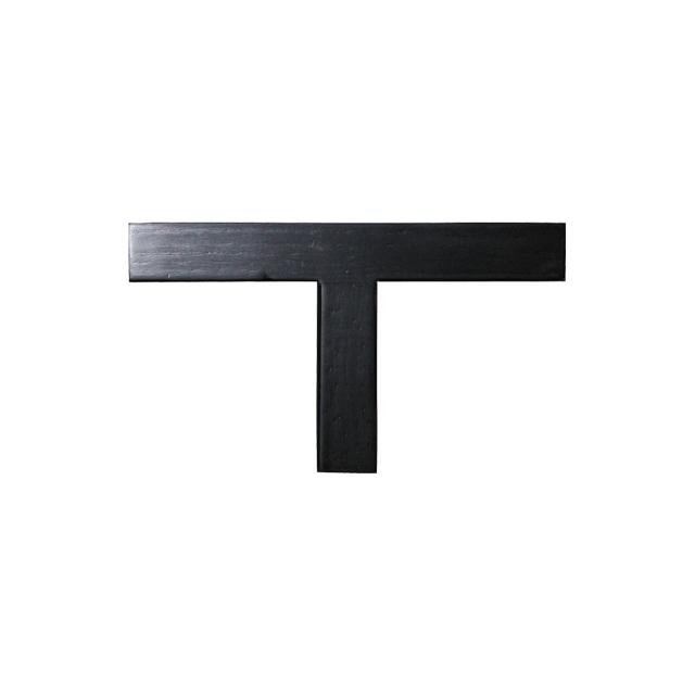 印材 印矩 木製〈黒〉T 型