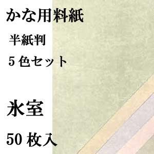 書道 かな用料紙氷室(ひむろ) 半紙判