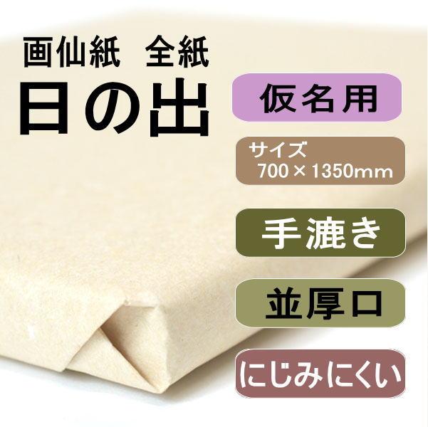 書道画仙紙全紙日の出100枚