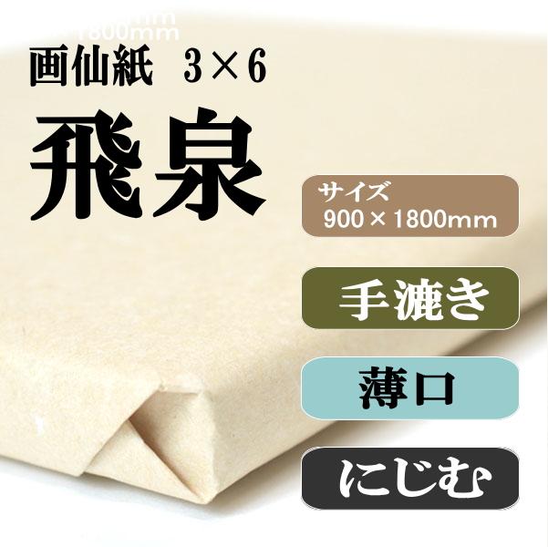 手漉き画仙紙 飛泉 3×6