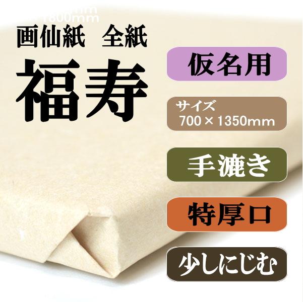手漉き画仙紙 福寿 全紙