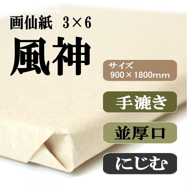手漉き画仙紙 風神 3×6