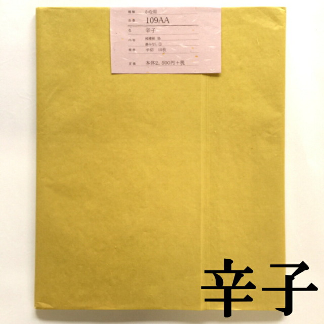 加工画仙紙かな 109AA