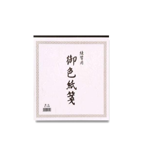 色紙練習用紙 色紙箋(画仙紙)15枚綴り GJ11-1