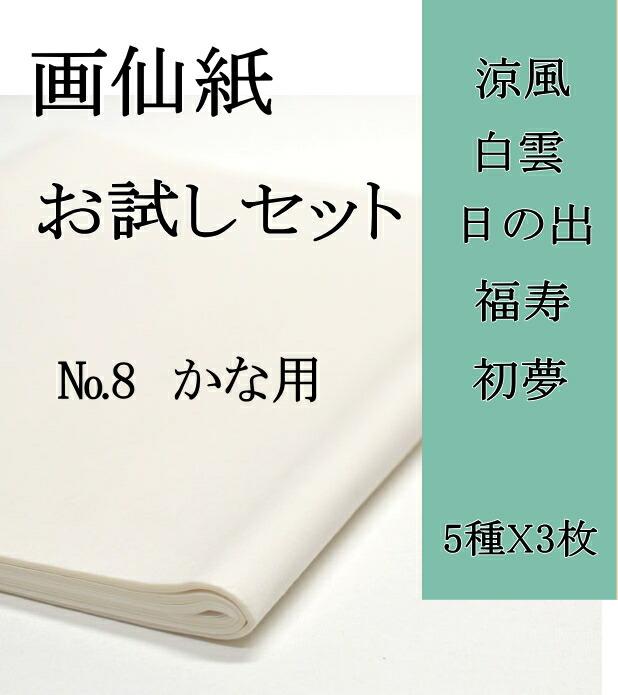 手漉き画仙紙お試しセットNo.8