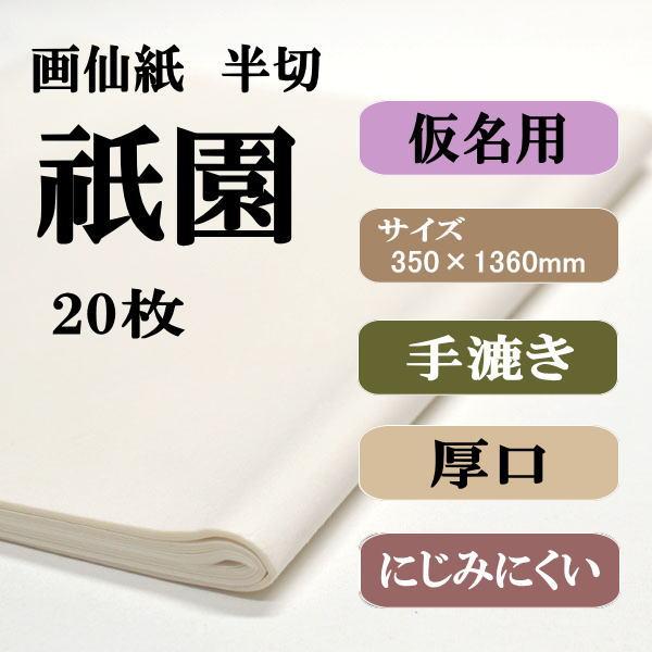 手漉き画仙紙 祇園 20枚