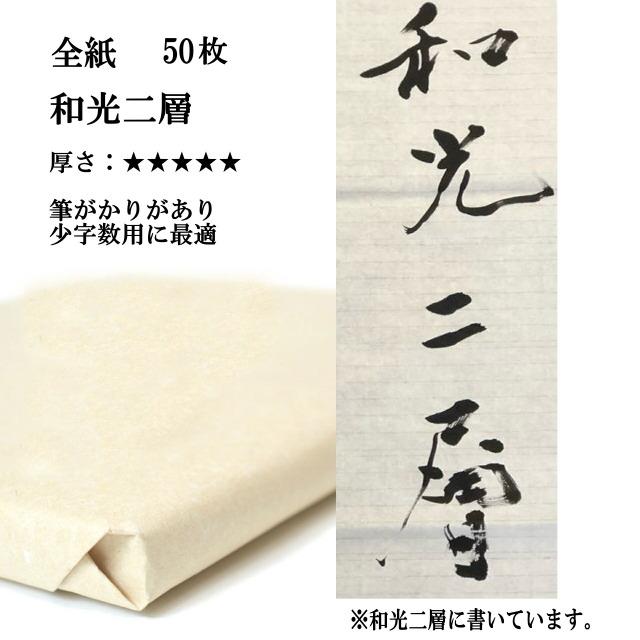 手漉き画仙紙 全紙100枚 和光二層