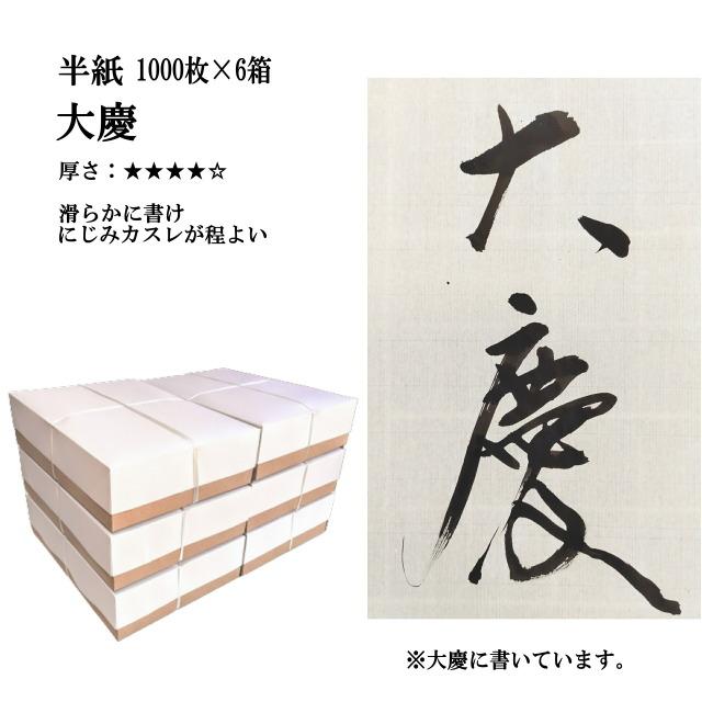 手漉き半紙 大慶