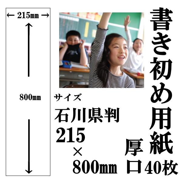 書初め用紙石川県判