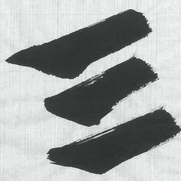 手漉き画仙紙楓