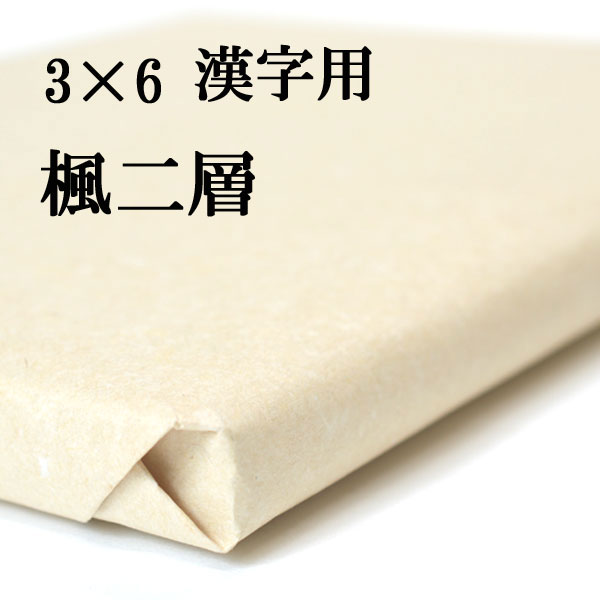 楓二層紙 3×6