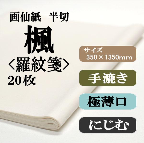 手漉き画仙紙楓羅紋