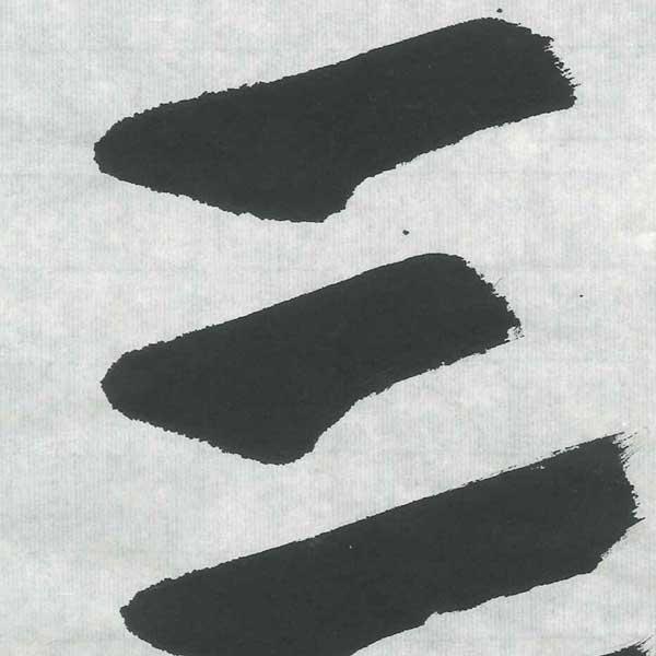 手漉き画仙紙神楽