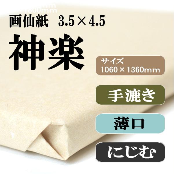 手漉き画仙紙神楽3.5