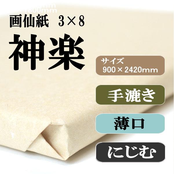 手漉き画仙紙 神楽 3×8