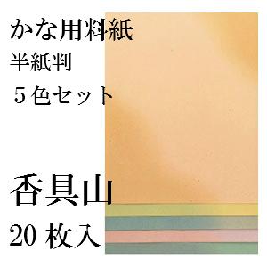 かな料紙 香久山