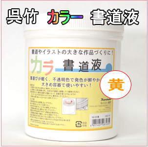 呉竹 カラー書道液 黄色
