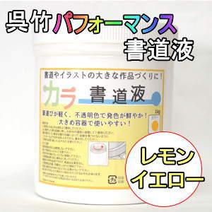 呉竹 カラー書道液 レモンイエロー