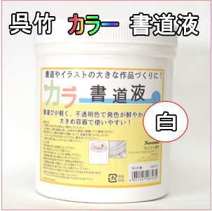 呉竹 カラー書道液 白