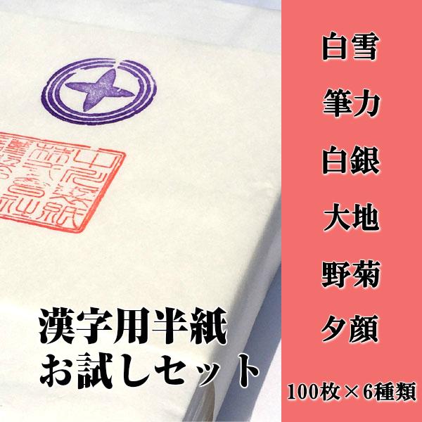 漢字用半紙お試しセット600枚