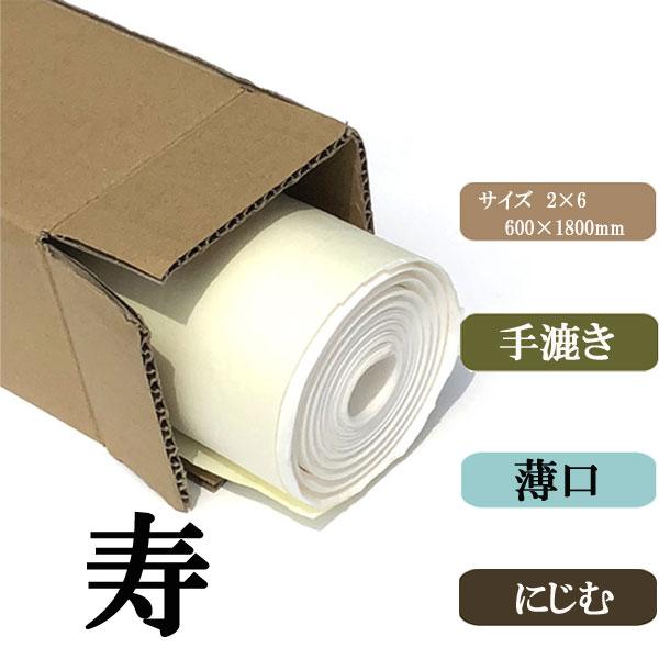 寿画仙紙二六10枚