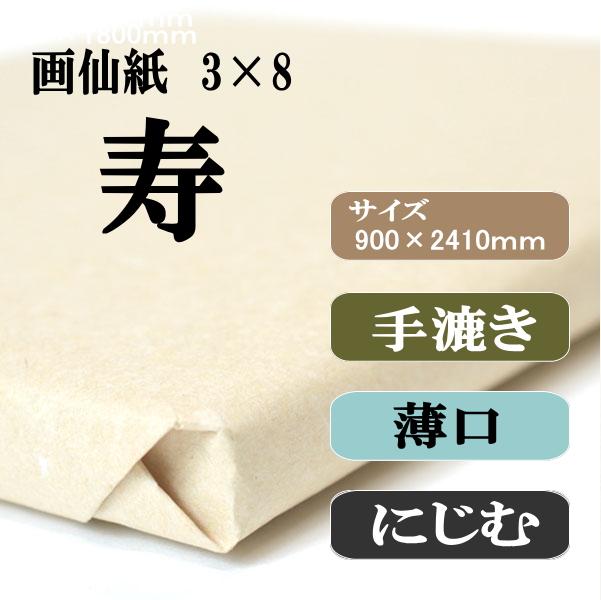 手漉き画仙紙 寿 3×8