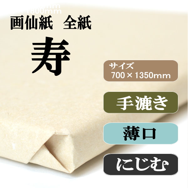 手漉き画仙紙 寿 全紙
