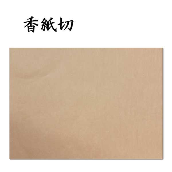 古典臨書用紙香紙切