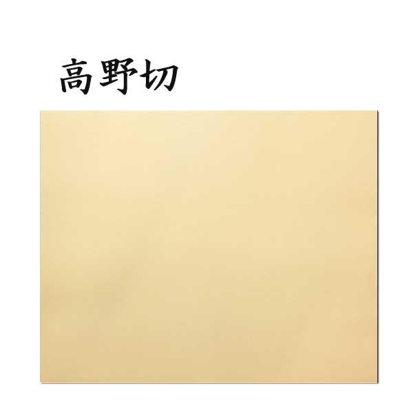 古典臨書用紙高野切