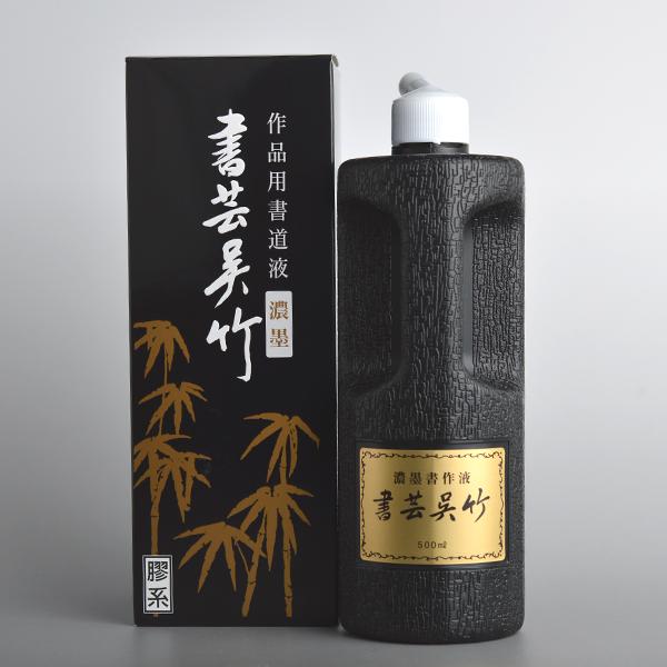 呉竹書芸 濃墨液 500ml